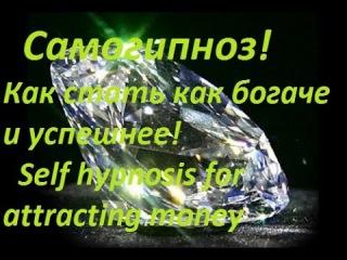 Самогипноз. Как стать богаче new. Self hypnosis for attracting money