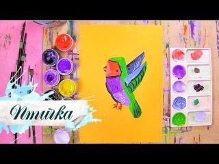 Как нарисовать тропическую птицу - урок рисования для детей от 4 лет,