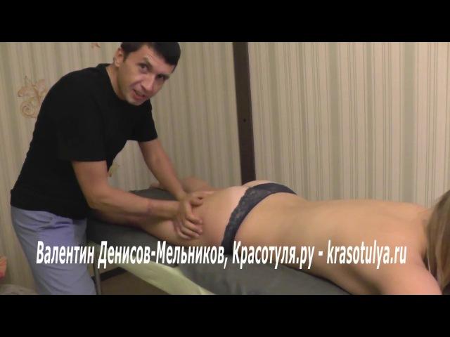 Частный массаж девушкам, женщинам. Массаж для похудения, общий, оздоравливающий массаж. Телесная терапия.