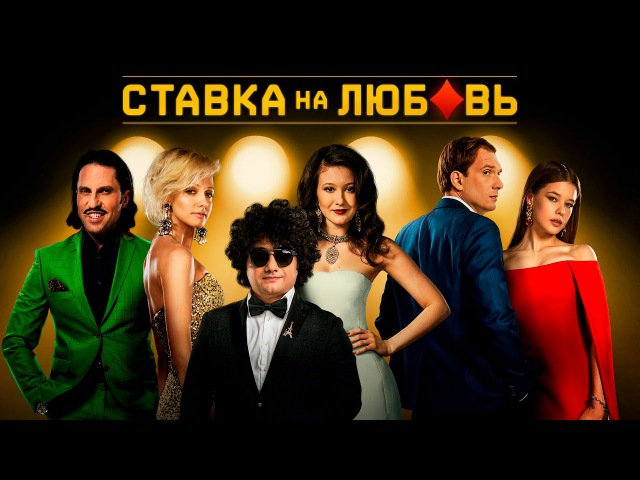 Ставка на любовь фильм в HD