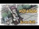 Fairy Tail Funny 36 Fairy Tail приколы в озвучке Ancord