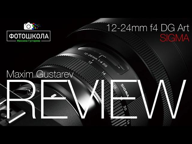 Обзор Sigma 12-24mm f4 Art 4K Review | Пейзажный обзор по-русски в 4K | ENG SUB