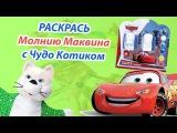МОЛНИЯ МАКВИН - Набор-раскраска мультфильм Дисней Тачки Disney Cars - Развивающее вид...