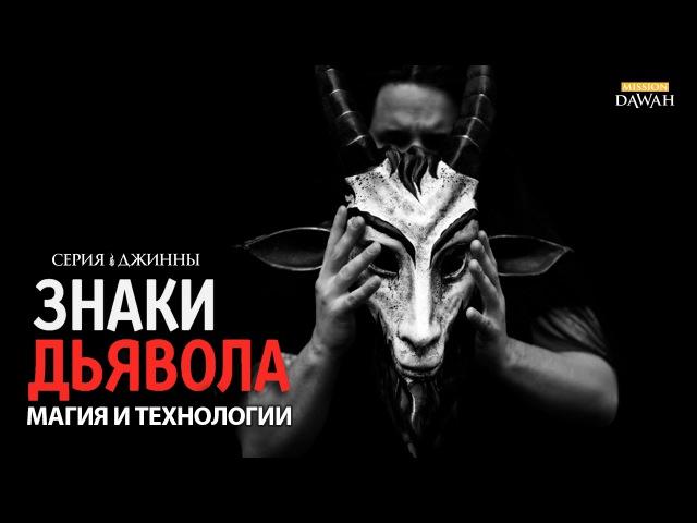 Серия Джинны 14 - Дьявольские символы: Колдовство и Технологии