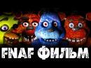 FNAF ФИЛЬМ на РУССКОМ (Five Nights At Freddy's)