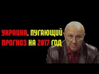 УКРАИНА. Пугающий прогноз на 2017. А.И. Фурсов