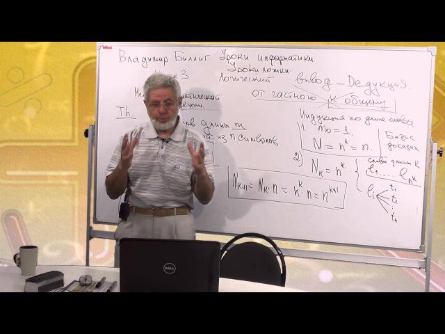 Лекция 4: Дедуктивный метод Шерлока Холмса ktrwbz 4: ltlernbdysq vtnjl ithkjrf [jkvcf