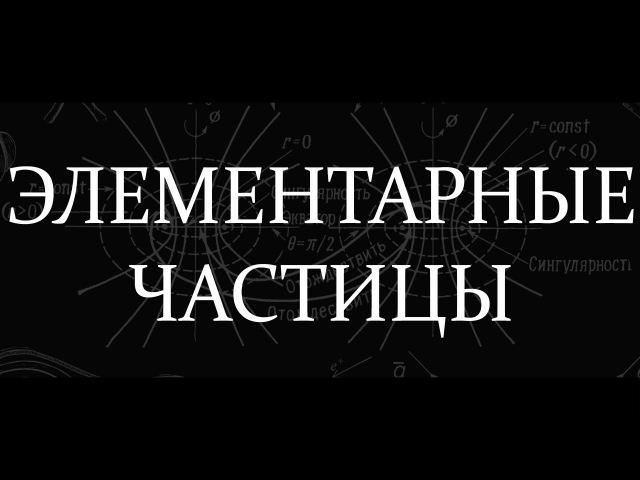 Элементарные частицы   от древних греков до большого адронного коллайдера ktvtynfhyst xfcnbws   jn lhtdyb[ uhtrjd lj ,jkmijuj f