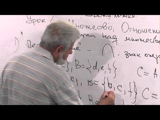 Лекция 6 Операции над множествами ktrwbz 6 jgthfwbb yfl vyjtcndfvb