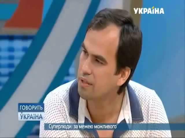 Говорит Украина Суперлюди за гранью возможного Суперпамять