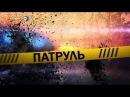 Поліцейське реаліті 'Патруль' 02 листопада 2015
