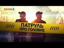 Поліцейське реаліті 'Патруль' Про головне за тиждень 31 жовтня 2015