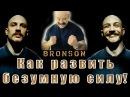Круговая тренировка на улице! 8 базовых упражнений от Чарльза Бронсона! rheujdfz nhtybhjdrf yf ekbwt! 8 ,fpjds[ eghf;ytybq jn xf