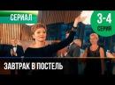 Завтрак в постель 3 и 4 серия - Мелодрама Фильмы и сериалы - Русские мелодрамы