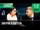 ▶️ Завтрак в постель 1 и 2 серия - Мелодрама Фильмы и сериалы - Русские мелодрамы