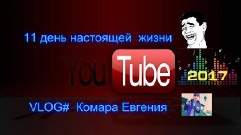 VLOG11 день настоящей жизни. Как провести время в Петропавловске , выживание , тайс ...