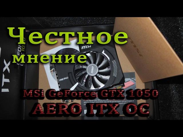 Честное мнение: MSI GeForce GTX 1050 AERO ITX OC (2GB) В Игре Outlast 2