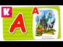 Говорящая азбука для детей 3-6 лет. Учим русский алфавит. Азбука для самых маленьк...