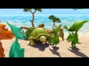 Поезд динозавров. Сезон 2 (10-26 серии подряд)