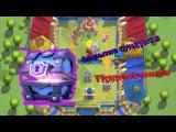Открытие Супер магического сундука в Clash Royale ! Открытие сундуков подписчиков Ep.1