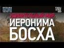 УДИВИТЕЛЬНЫЙ МИР ИЕРОНИМА БОСХА Фильмы выставки