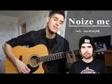 NOIZE MC - ГРАБЛИ (Живой Кавер под Гитару)  Альбом Царь Горы