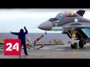 Андреевский флаг. Поход кораблей во главе с ТАКР Адмирал Кузнецов