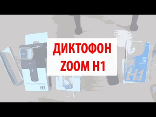 Диктофон ZOOM H1 обзор