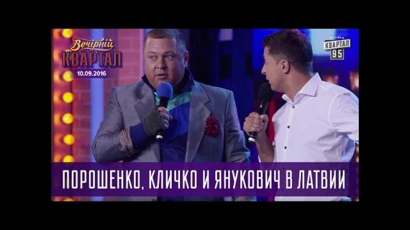 Порошенко Кличко и Янукович в Латвии Вечерний Квартал 10 09 2016