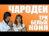 Русские ДиДжеи - Три Белых Коня