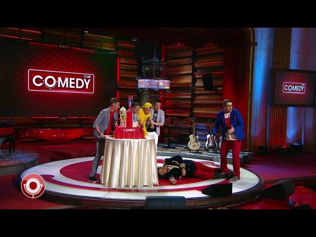 Comedy Club Филиппу Киркорову 50 из сериала Камеди Клаб смотреть бесплатно видео о