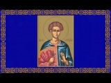 Православный календарь. Суббота, 22 апреля, 2017г. Мч. Евпсихия Кесарийского (Каппад...