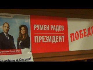 ВЕСТИ В 20:00 / 14.11.2016 / Репортаж Аркадия Мамонтова об итогах выборов в Болгарии