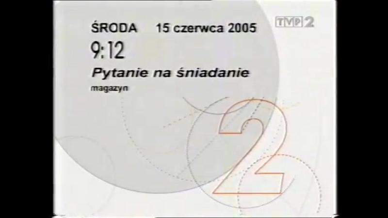 Начало эфира (TVP2 [Польша], 15.06.2005)