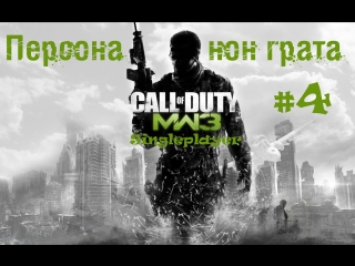 Call of Duty: Moden Warfare 3[Singleplayer] - Персона нон грата #4