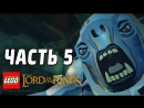 LEGO The Lord of the Rings Прохождение - Часть 5