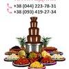 Шоколадный фонтан Киев аренда на праздник