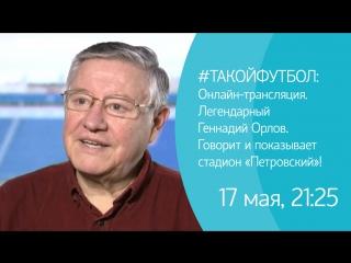 #ТАКОЙФУТБОЛ: онлайн легендарный Геннадий Орлов. Начало на 14-й минуте. «Говорит и показывает стадион «Петровский»!