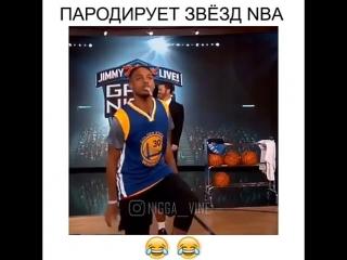 пародия NBA звезд
