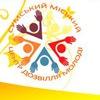 Сумський міський центр дозвілля молоді | ЦДМ