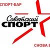 """Спорт-бар """"Советский спорт"""". Снова в Игре!"""