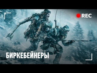 Биркебейнеры (2016) BDRip 720p