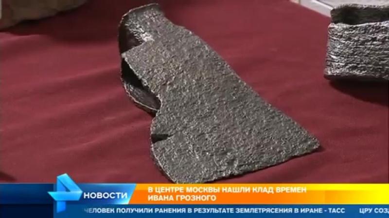 В центре Москвы нашли клад времен Ивана Грозного