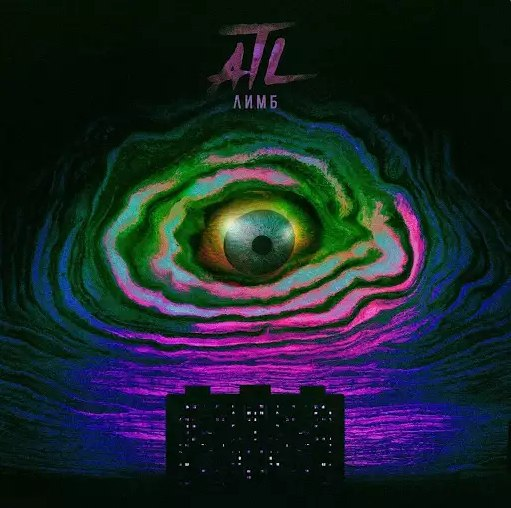 ATL - Лимб [2017]