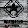"Магазин ""Адреналин"" ул.Короленко,21"
