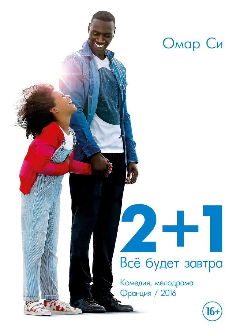 2 + 1 фильм отзывы Омар Си