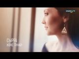Қазақтың ұлттық әшекейлері / Казахские национальные орнаменты