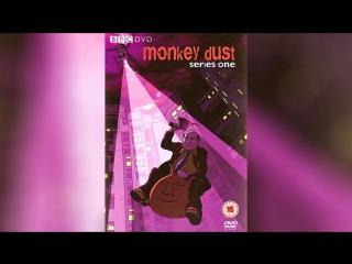38 обезьян (2003)   Monkey Dust