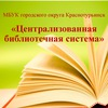 Краснотурьинская библиотечная система