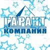 Компания Гарант Мордовия